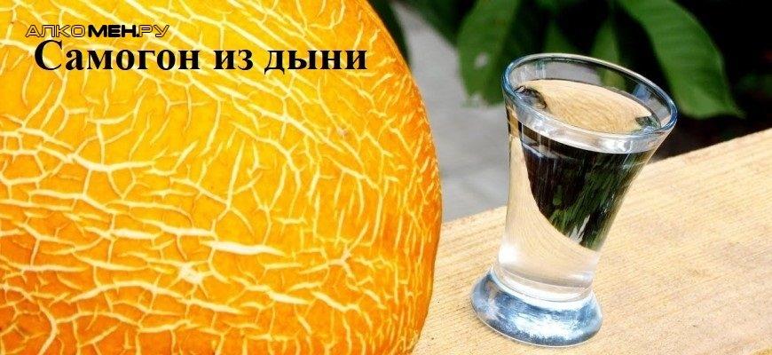 Самогон из дыни: простой и правельный рецепт